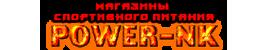 Интернет-магазин спортивного питания Power-NK