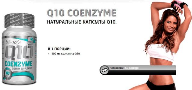 Картинки по запросу BioTech  Q10 Coenzyme  60 таб.